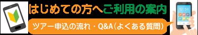 はじめての方へご利用の案内、ツアー申込の流れ・Q&A(よくある質問)