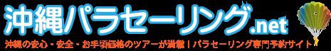 沖縄パラセーリング|最安値級格安比較・予約サイト